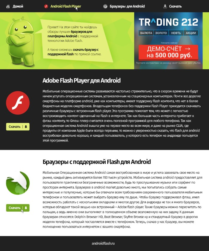 Androidflash